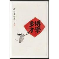 ARTMORN 墨斗鱼艺术 邢建邦《属你zui有才》22×34cm 2020年 简约现代挂画