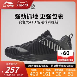 LI-NING 李宁 羽毛球鞋 变色龙4.0 TD 男子防滑耐磨运动 室内训练鞋AYTP031