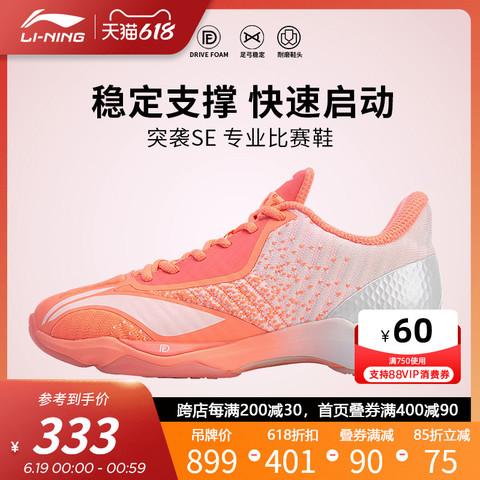 LI-NING 李宁 羽毛球鞋 突袭SE 女子缓震支撑运动鞋室内专业比赛鞋AYZP008