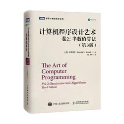 计算机程序设计艺术 卷2 半数值算法(第3版)(图灵出品)