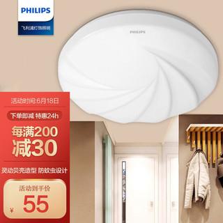 PHILIPS 飞利浦 阳台厨房走廊过道玄关卫生间浴室圆形LED吸顶灯 10w 白光 欣熙