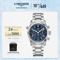 LONGINES 浪琴 Longines)瑞士手表 先行者系列 机械钢带男表 L38204936