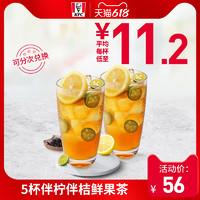 KFC 肯德基 电子券码 肯德基 5杯伴柠伴桔鲜果茶兑换券