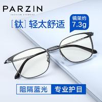 PARZIN 帕森 镜架 近视眼镜架 新韩版复古潮可配近视镜小脸眼镜框男女全框铝镁镜架