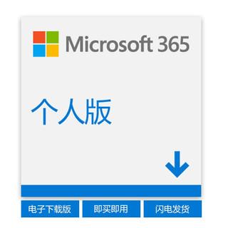 Microsoft 微软 office 365家庭版 支持5设备