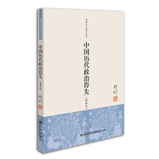 《中国历代政治得失》(新校本)