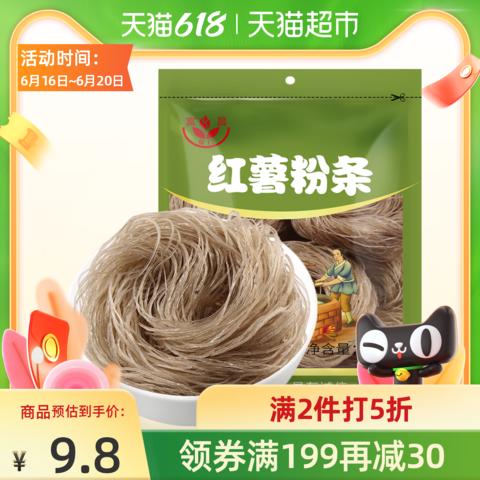 富昌 2件5折)富昌干货红薯粉条300g酸辣粉专用火锅米粉宽粉方便耐煮