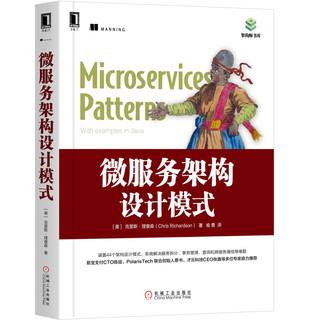《微服务架构设计模式》