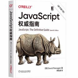 《JavaScript 指南 原书第7版》