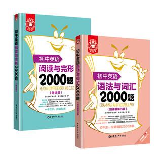 《初中英语语法与词汇2000题+阅读与完形2000题》(套装共2册)