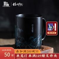 你好历史 国家宝藏x你好历史 江山变色马克陶瓷杯创意情侣杯男生生日礼物