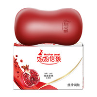 妈妈信赖 红石榴香皂 115g*3块