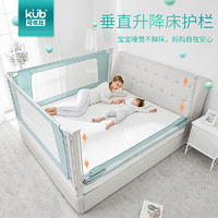 kub 可优比 KUB) 床围栏 床护栏 宝宝防摔护栏 床挡板儿童大床1.8-2米通用垂直升降绿色2m