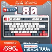 IQUNIX L80机械键盘无线蓝牙2.4G游戏办公静音热插拔动力方程式