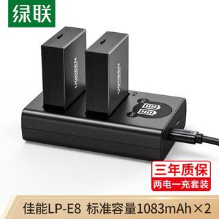 UGREEN 绿联 LP-E8相机电池充电器套装 适用佳能EOS 700D 650D 600D 550D X7i X6 X6i X5单反数码相机 两电一充套装