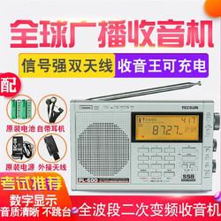 TECSUN 德生 Tecsun) 收音机 全波段数字调谐立体声钟控充电收音机PL-600 银色