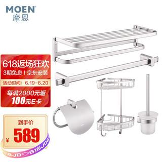 MOEN 摩恩 太空铝浴室挂件套装五件套 ACC24系列双层浴巾架+单杆(650)+带盖纸巾架+厕刷+双篮