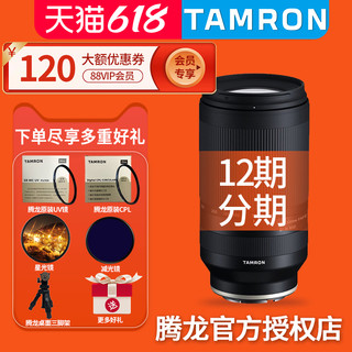 TAMRON 腾龙 70-300mm 全画幅远摄长焦旅游索尼微单E卡口镜头 FE口 A047