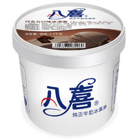 PLUS会员:BAXY 八喜 巧克力口味 冰淇淋   1100g