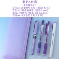 ZEBRA 斑马牌 可爱文具5件套装(4支组合装+笔袋)