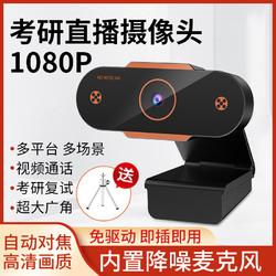 usb外置摄像头电脑台式高清1080P考研复试面试直播带麦克风上课专用笔记本台式一体机网课视频通话教学摄像头