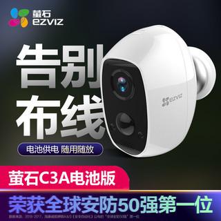 萤石云C3A无线电池摄像头室内外远程连手机高清网络智能监控夜视