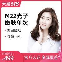 M22新一代光子嫩肤 【限购3份】