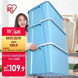 IRIS 爱丽思 收纳箱大号衣物被子整理箱 爱丽丝加厚塑料储物箱收纳盒环保材质 搬家防尘置物箱实测约54L 3个装