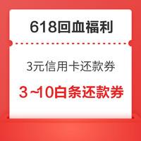 618回血福利:多项还款福利,助力值友还信用卡/白条/花呗