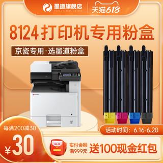 MoDao 墨道 适用kyocera京瓷8124粉盒m8124cidn粉盒彩色复印打印机墨盒TK-8118 pn8124f硒鼓8130/2460/2470碳粉芯片