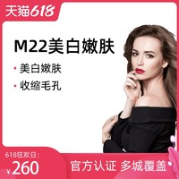 M22新一代光子嫩肤 嫩肤模式单次 【限购1次】