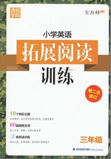 《小学英语拓展阅读训练》