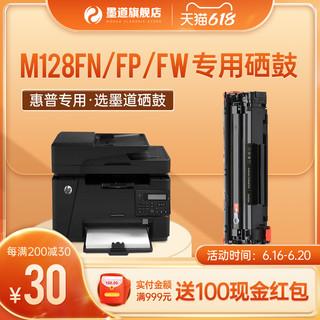 MoDao 墨道 适用HP/惠普m128fn硒鼓打印机墨盒HP laserjet M128fp/fw黑白激光一体机墨粉碳粉盒88A 388A CC388A晒鼓