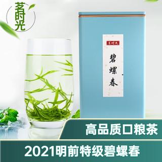 茗时光 2021年新茶明前特级碧螺春绿茶 早春头采高山云雾茶 150g*2罐-赠礼品袋