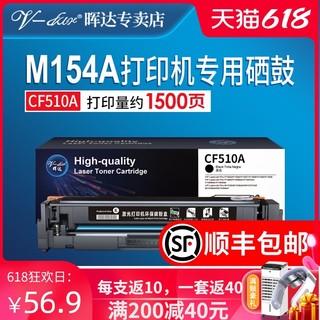 V-dar 晖达 适用惠普m154a硒鼓 hp204a cf510a硒鼓 m180n m181fw粉盒m154nw带芯片彩色激光打印机Laser 205a CF530A