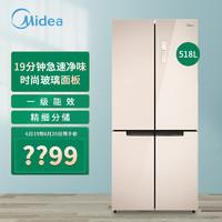 Midea 美的 净味家用大容量十字对开门节能冰箱极地金BCD-515WGPM