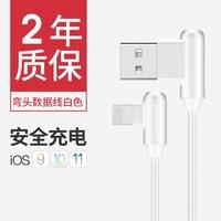 PISEN 品胜 苹果 弯头数据线 白色 1米