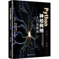 《Python神经网络入门与实战》