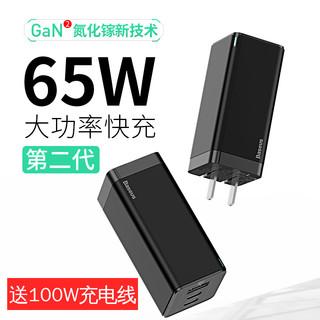 BASEUS 倍思 65W氮化镓充电器USB双Typec二代gan2充电头苹果pd20W小米18w适用ipad华为超级快充联想笔记本手机三星45W