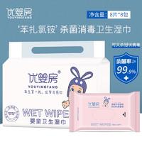 优婴房-婴儿卫生湿巾8包/提