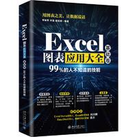 《Excel图表应用大全》(基础卷)