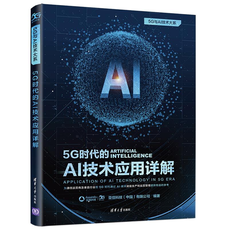 《5G时代的AI技术应用详解》