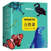《果壳给孩子的自然课》(套装共6册)