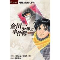《金田一少年之事件簿》(复刻爱藏版,1-18册,台版漫画)