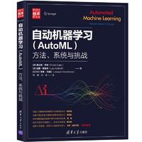 《自动机器学习(AutoML):方法、系统与挑战》