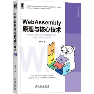 京东PLUS会员 : 《WebAssembly原理与核心技术》