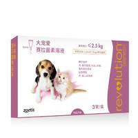 REVOLUTION 大宠爱 犬猫通用 体内外驱虫剂 0.25ml 3支装