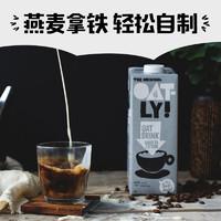 OATLY 噢麦力 咖啡大师燕麦饮 1L*2加赠