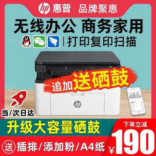 HP 惠普 136wm黑白激光打印机复印一体机办公家用小型手机无线WiFi扫描M132snw复印机商用办公室家庭1136优m30w