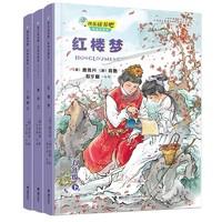 《快乐读书吧:西游记、红楼梦、三国演义》(套装共3册)